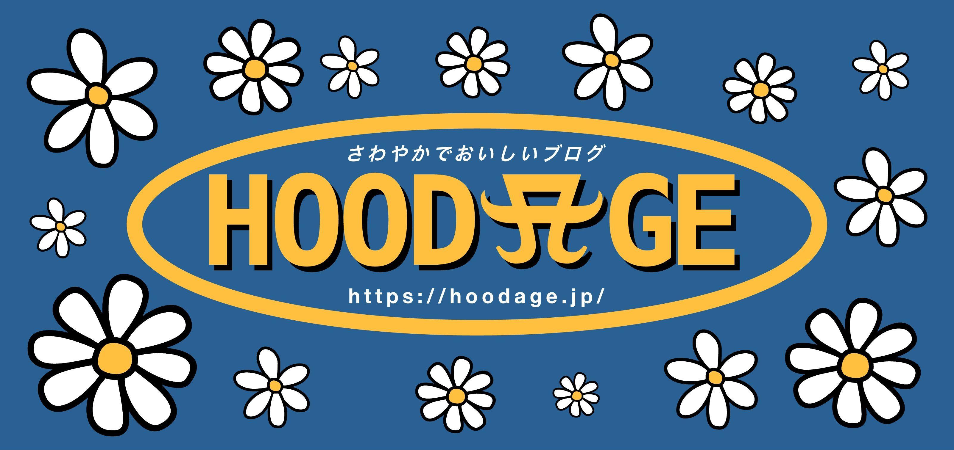 HOODAGE